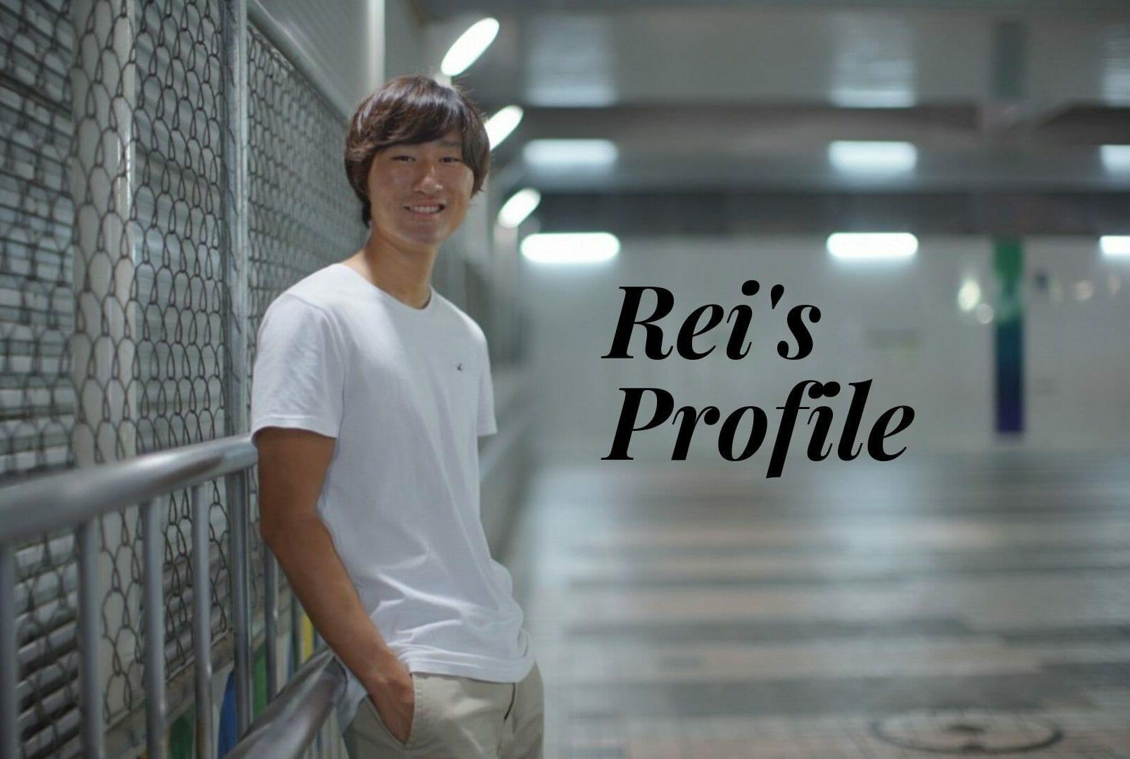 Reiのプロフィール | 英語で可能性を広げる