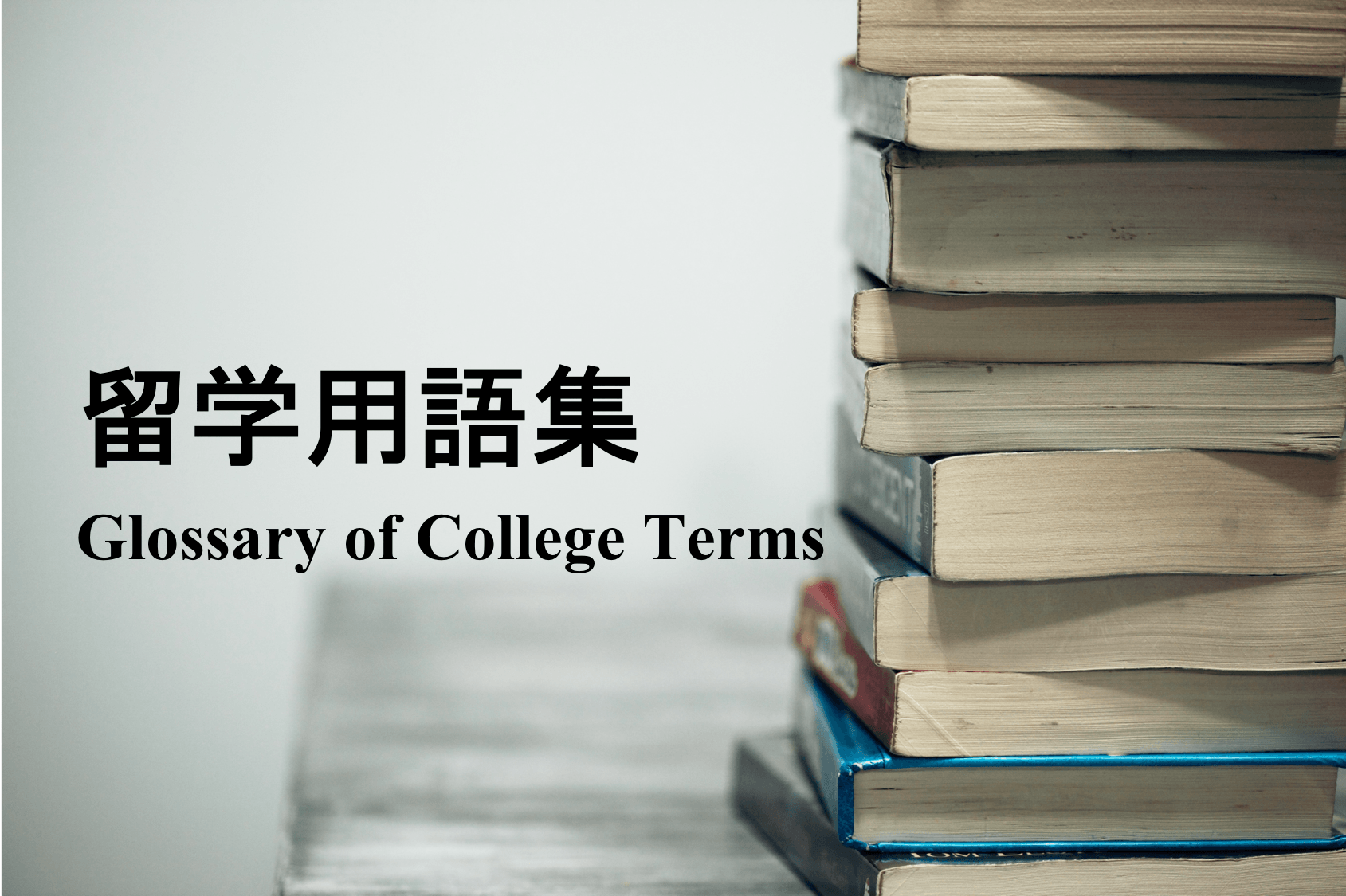 Glossary of College Terms