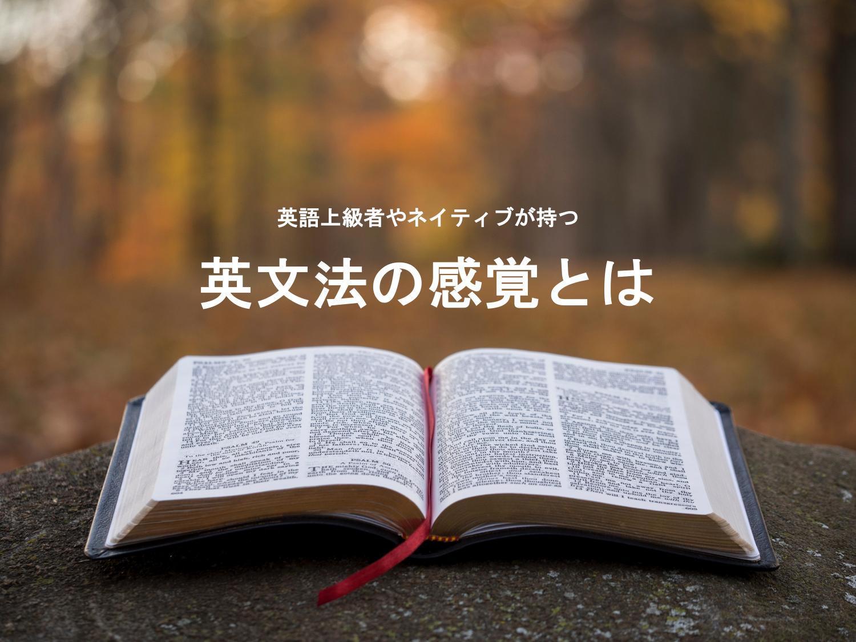 英文法は必要?英語学習の初めに絶対やるべき勉強方法
