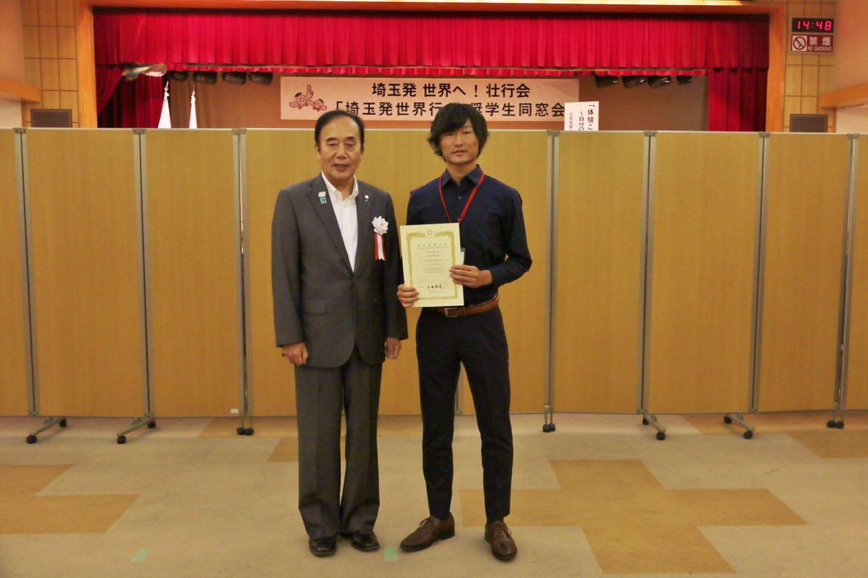 平成30年度「埼玉発世界行き」奨学金に合格し埼玉親善大使になりました!