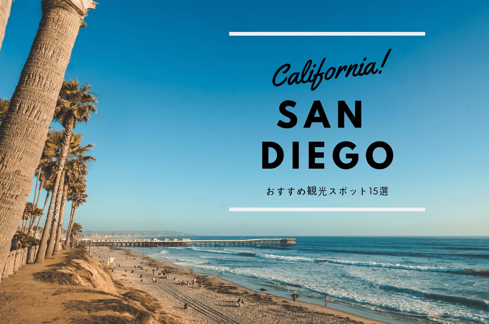 【2019年版】サンディエゴに行くなら必ず訪れたい観光スポット15選