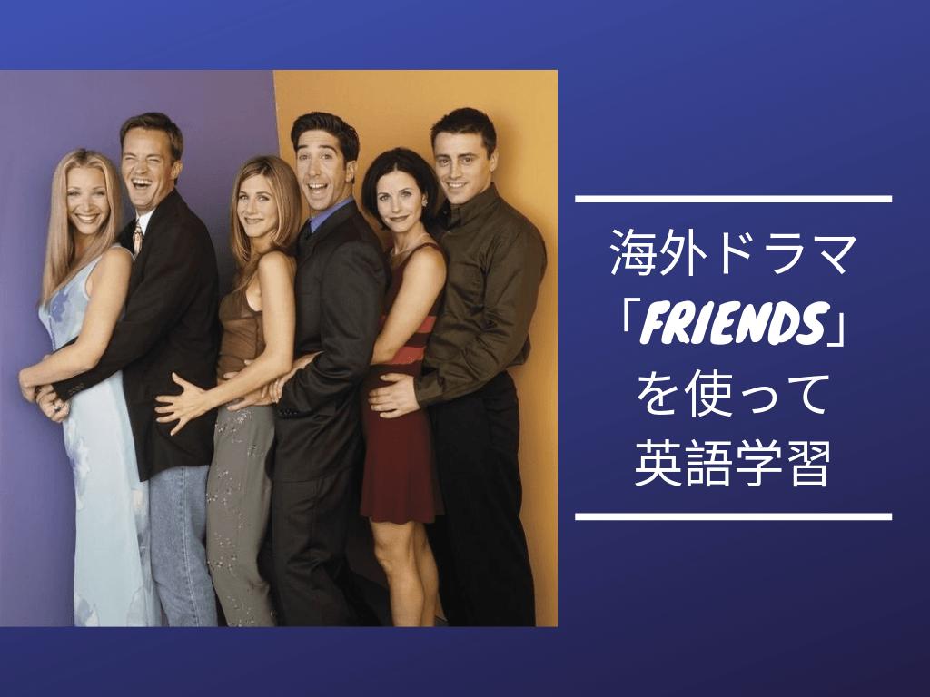 海外ドラマ「Friends(フレンズ)」が最高の英語学習教材って知ってますか?
