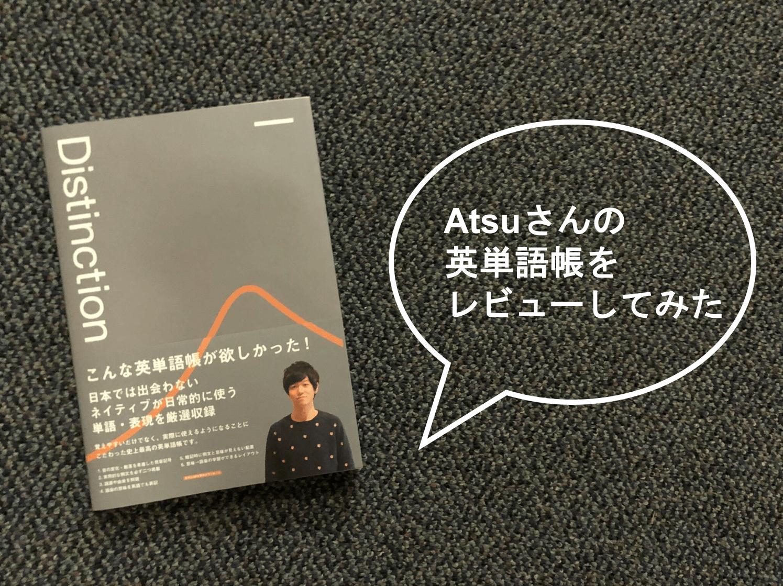 ATSUさんオリジナル英単語帳「Distinction I II」を使ってみた感想