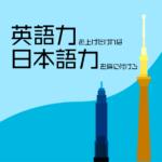 英語力は日本語力に比例する?私が実践した国語力を上げるトレーニングを公開