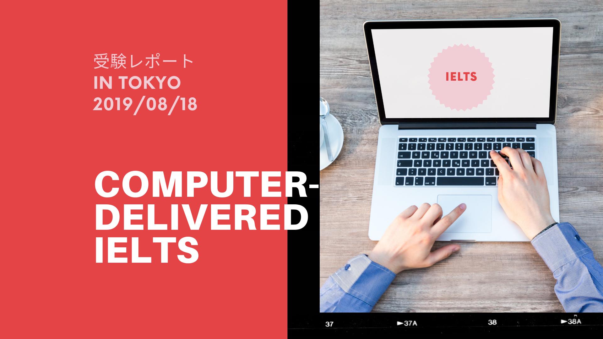 紙よりいい?パソコンで受験できるIELTSを受けた感想【Computer-delivererd IELTS in 東京】