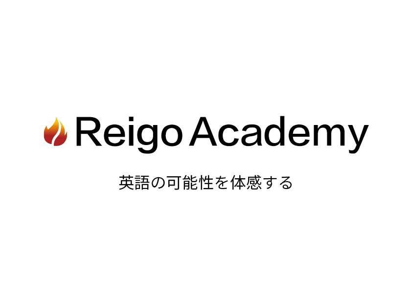 【本気で英語を学びたい人限定】Reigo Academyをオンラインで開校します!