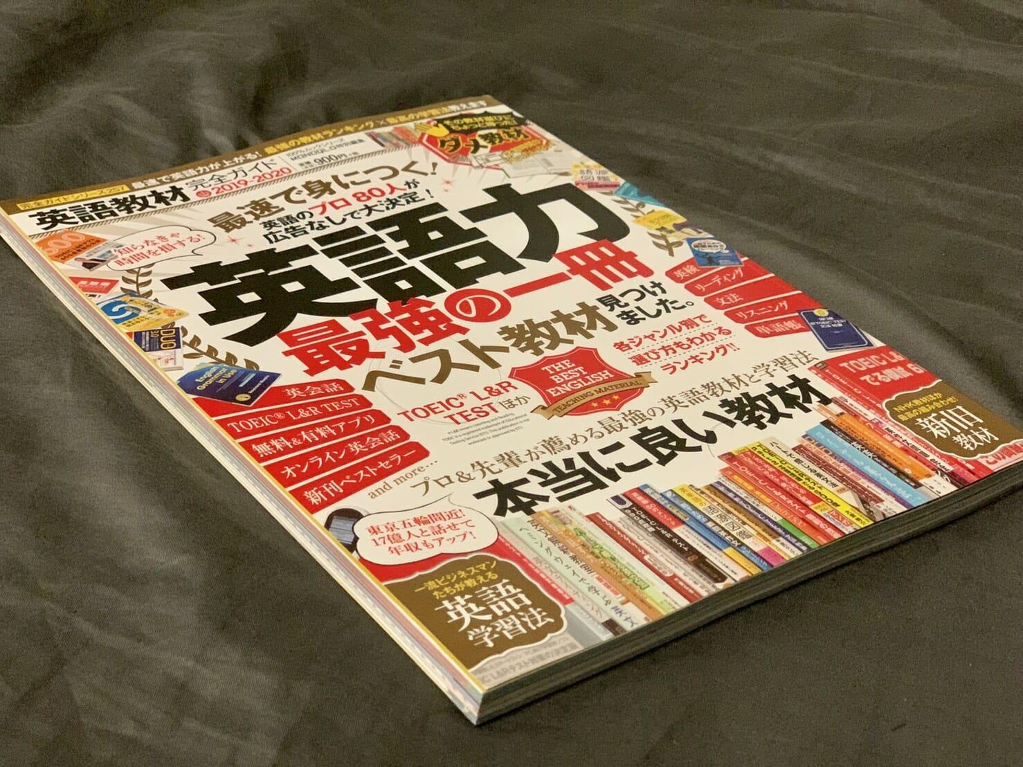 「英語教材完全ガイド2020年版」にてReiがオススメ教材を紹介しました!