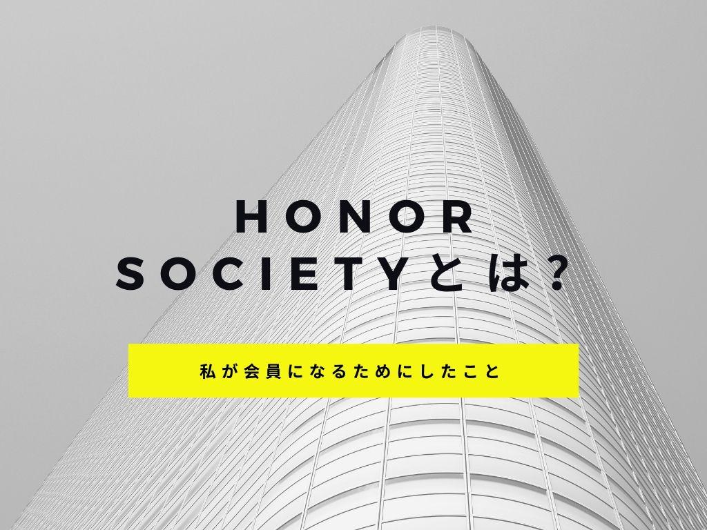 Honor Societyとは?私が招待され入会するまでにしたことやメリットを解説