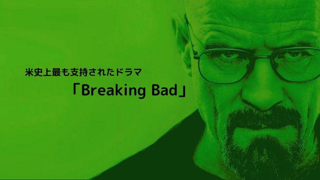 最高の海外ドラマBreaking Bad(ブレイキング・バッド)」の魅力を語る