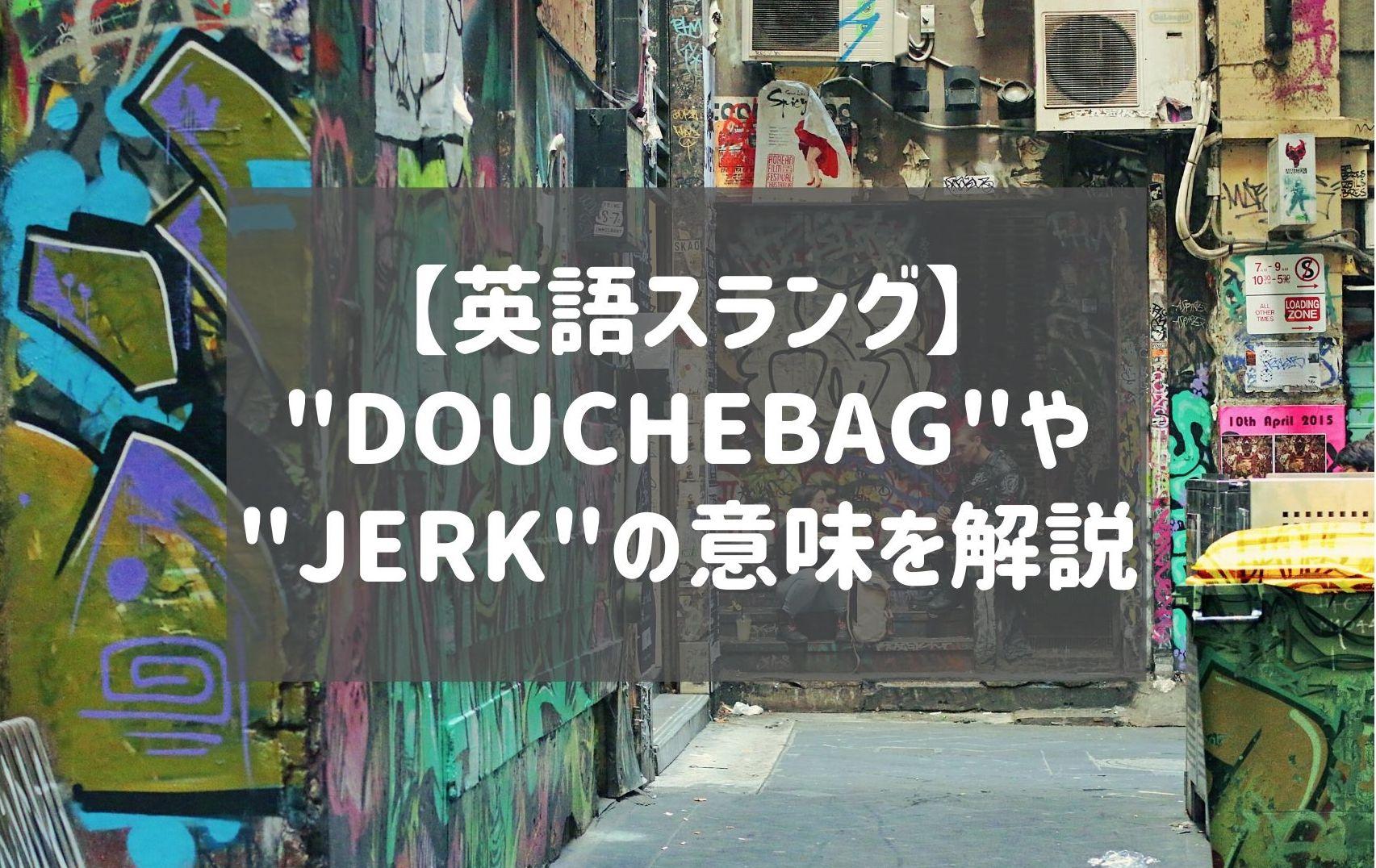 douchebagの意味は?ネイティブがよく使う「嫌なやつ」を表す英語