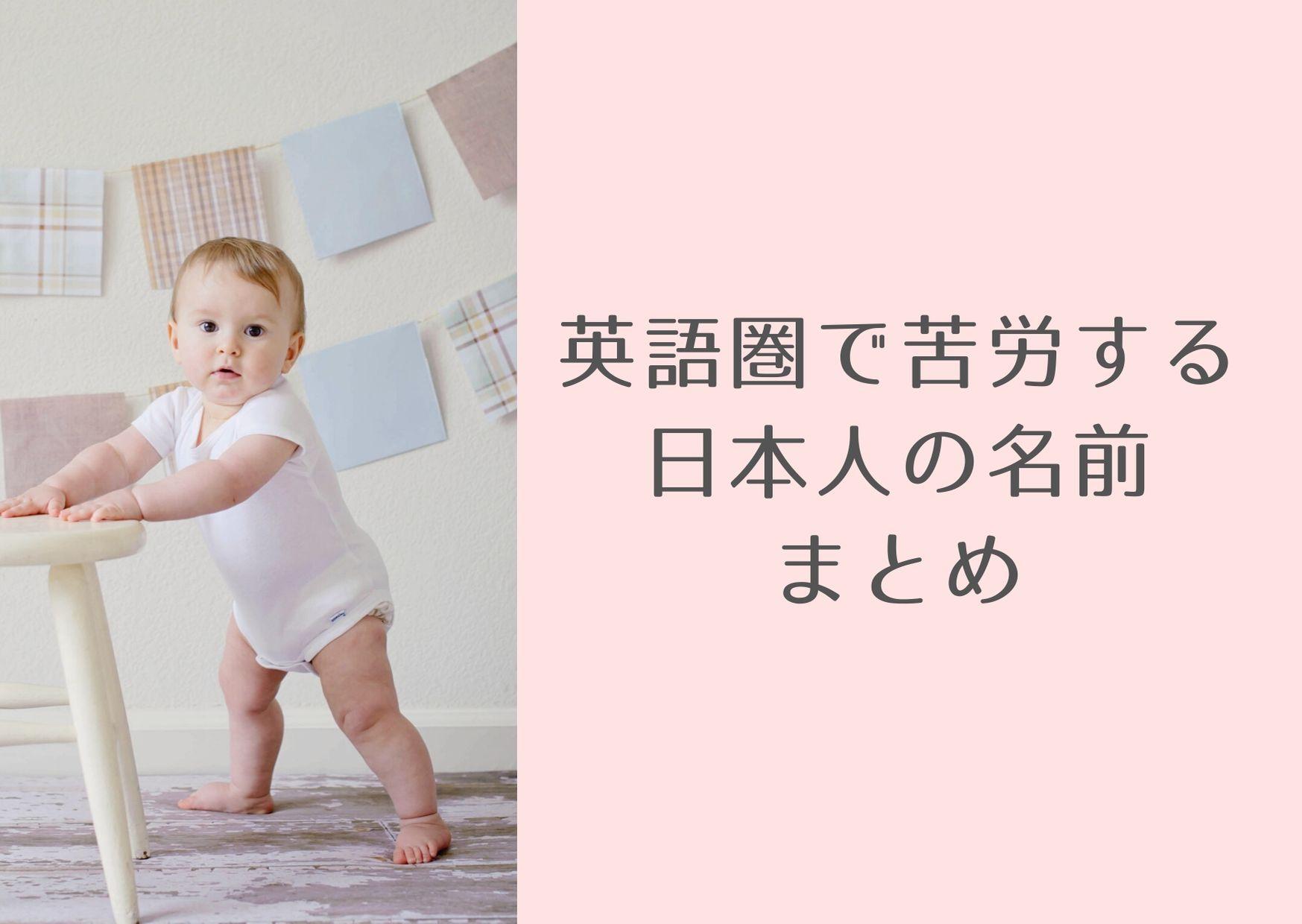 英語だと変な意味で聞こえる?誤解されやすい日本人の名前まとめ