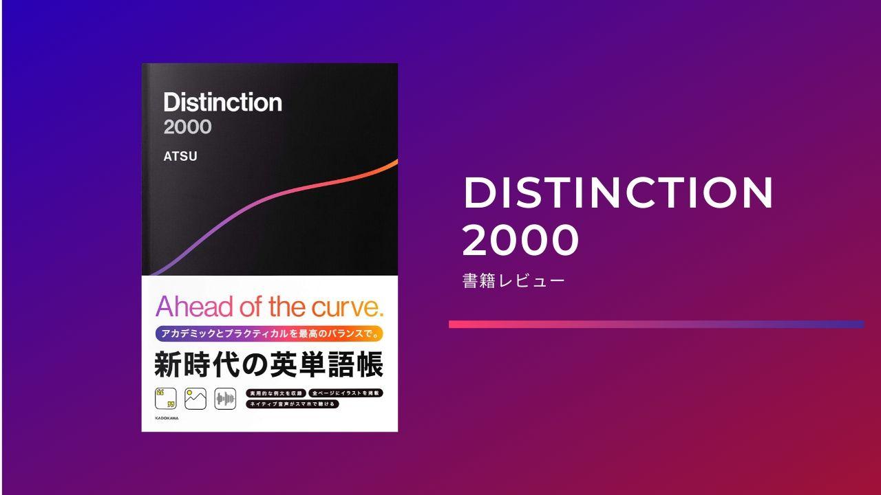 ATSUさんの英単語帳 「Distinction 2000」を徹底的にレビューしてみた。