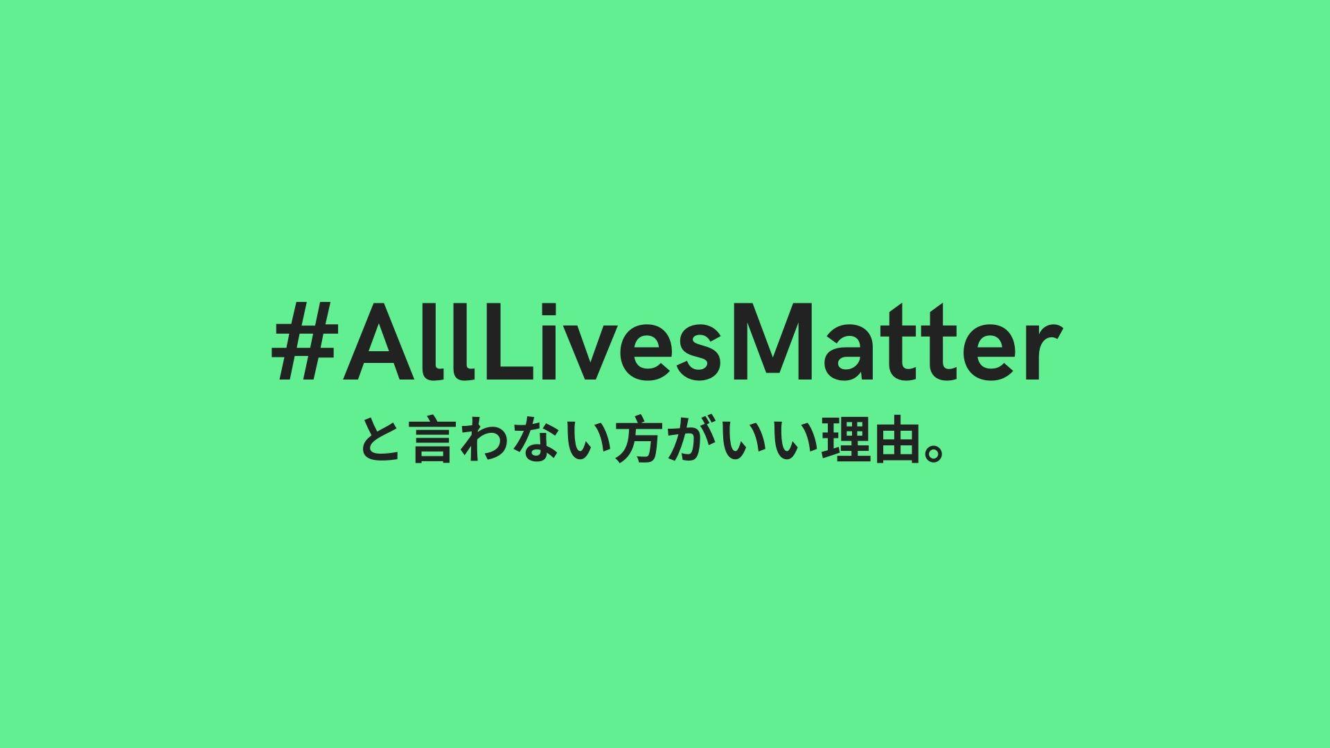 """""""All Lives Matter""""と言ってはダメな理由"""