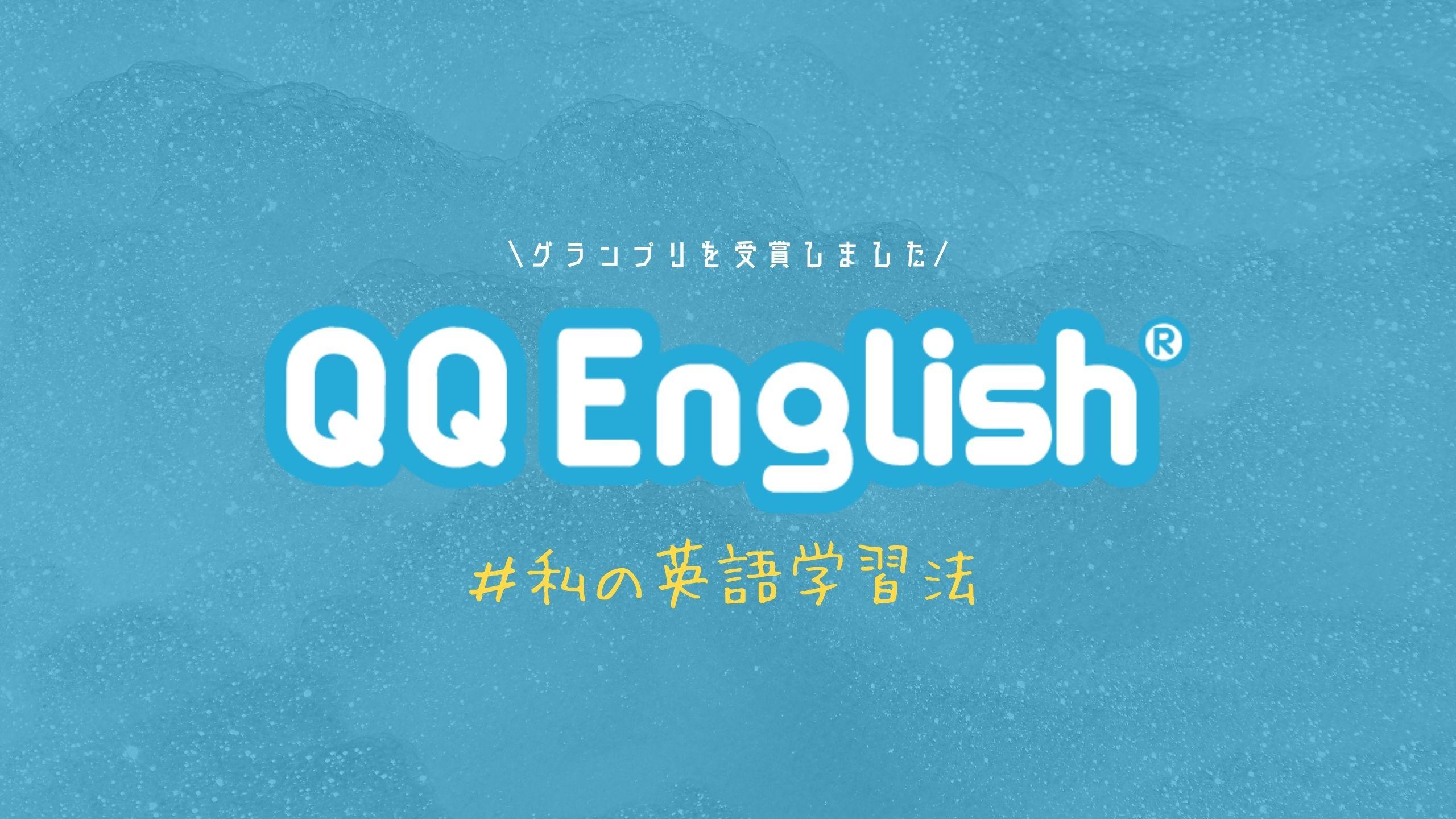 QQ Englishさんの企画「#私の英語学習法」でグランプリを受賞しました。