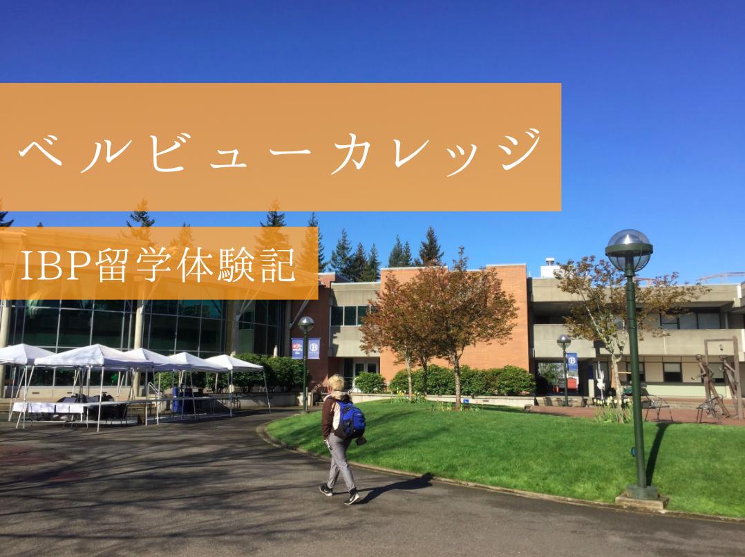 【IBP留学】ベルビューカレッジ(Bellevue College)での大学生活を現地から紹介