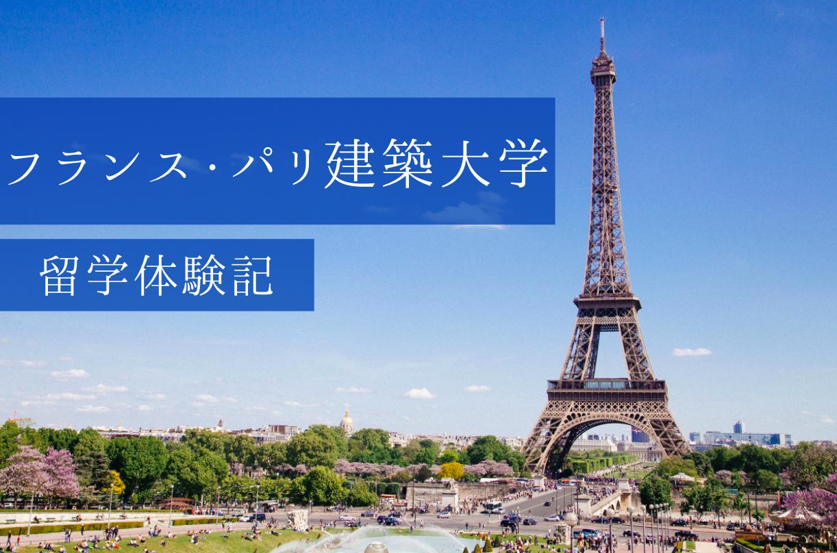 【フランス留学】パリ建築大学での学生生活を現地から紹介