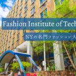 Fashion Institute of Technologyでの大学生活を現地から紹介【ファッション留学】