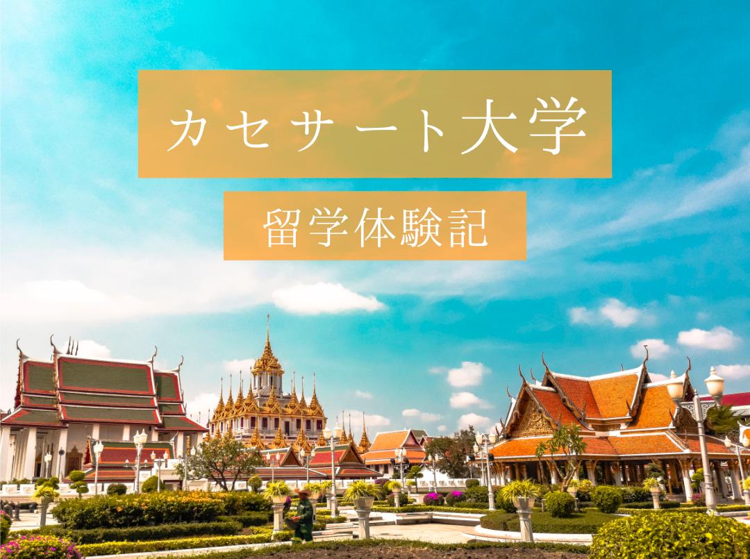 【タイの名門】カセサート大学での留学生活を現地から紹介