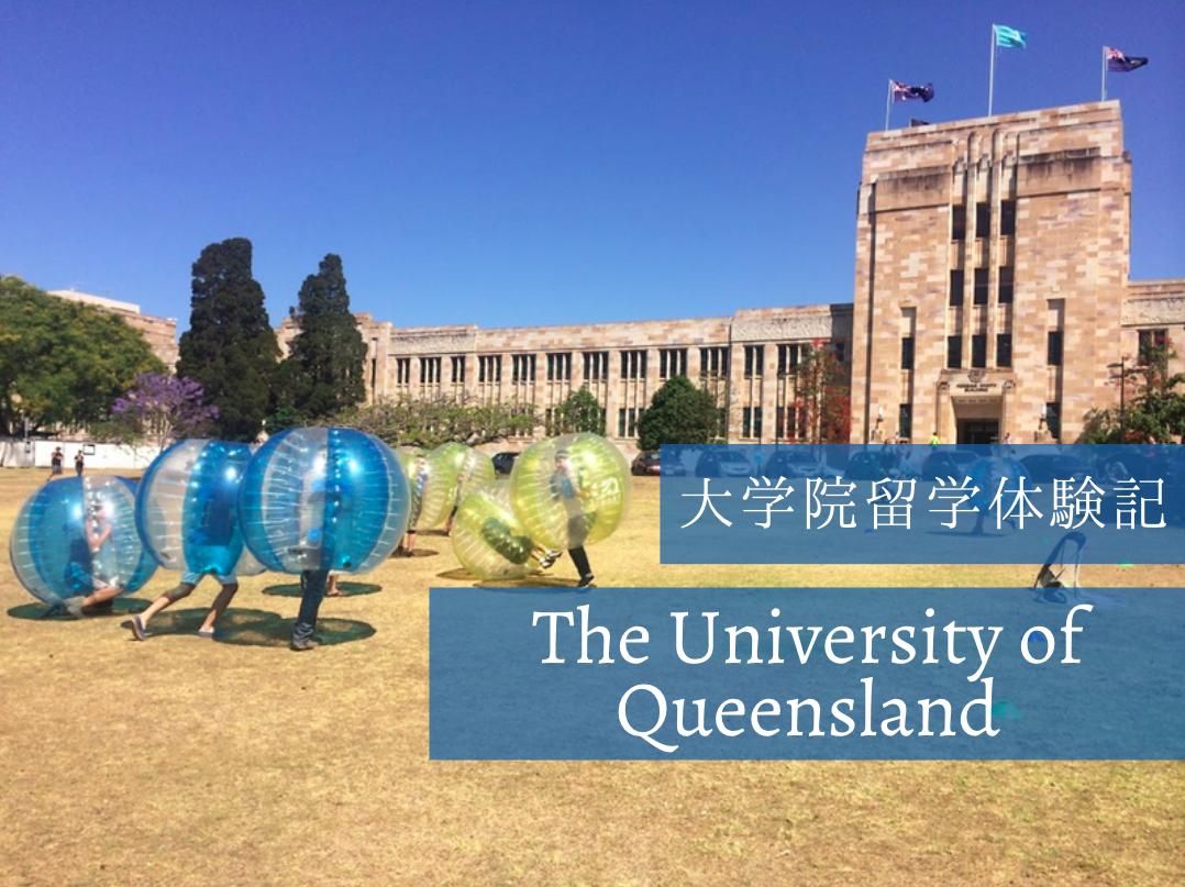 The University of Queenslandでの大学生活を現地から紹介【TESOL留学】