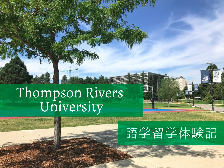 トンプソン・リバー大学での留学生活を現地から紹介【カナダ語学留学】