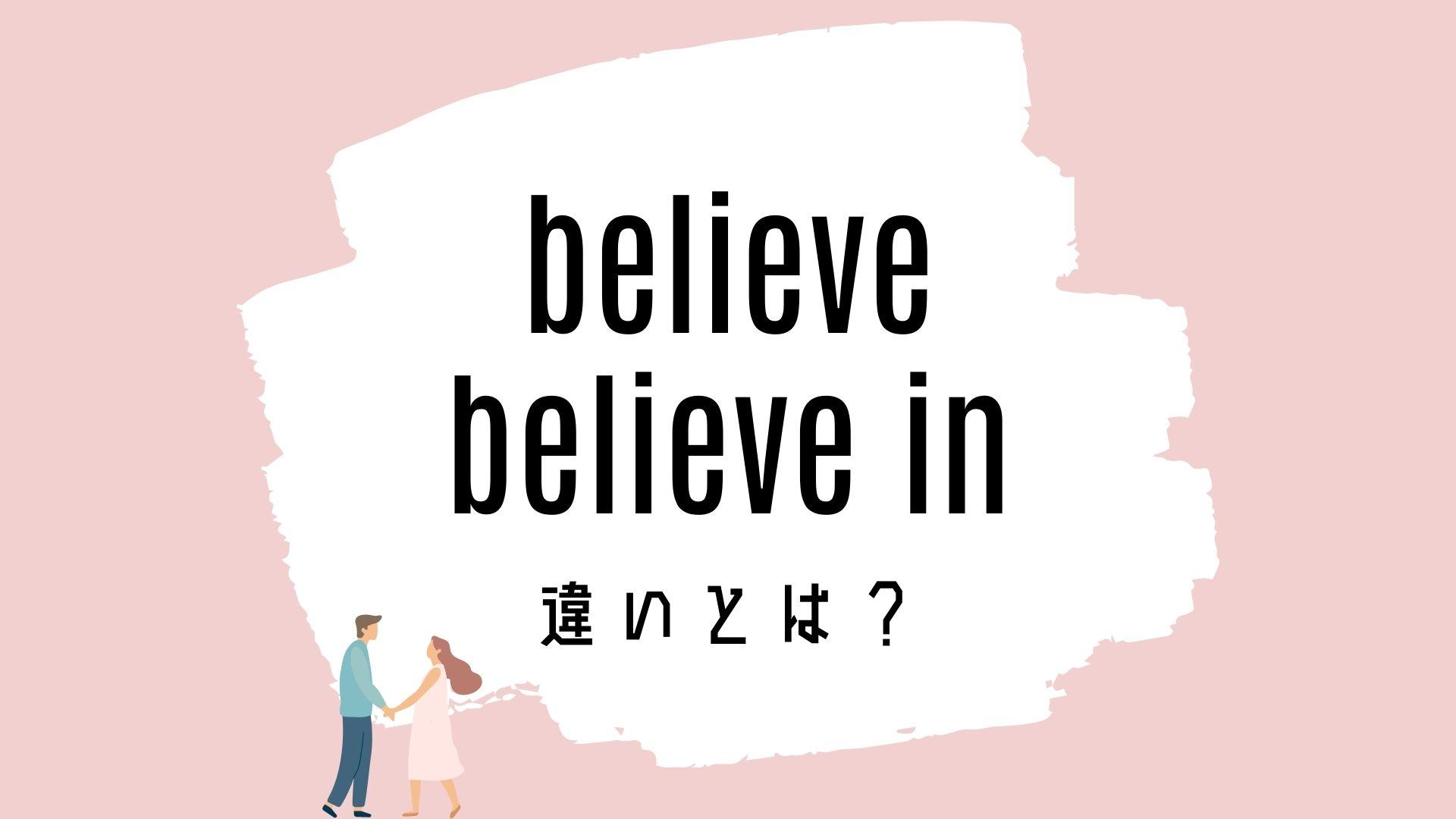believe / believe inの意味の違いとは?使い方を解説