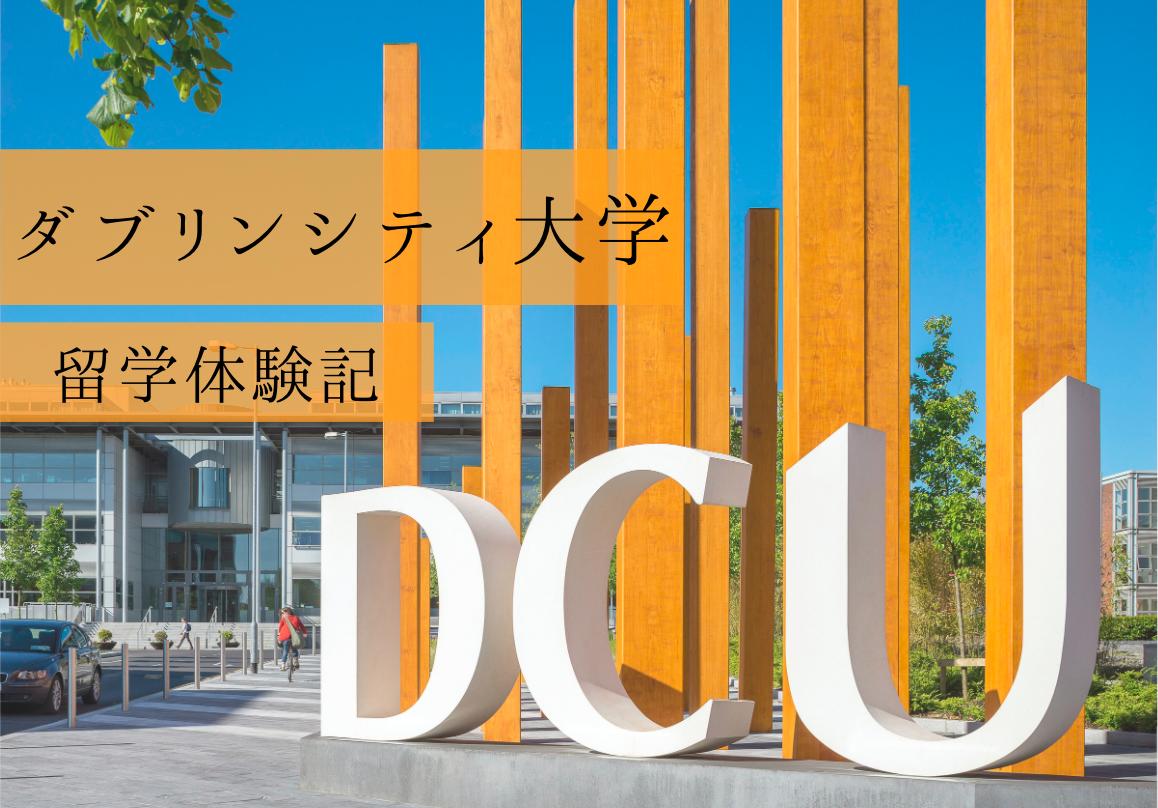 【アイルランド留学】ダブリンシティ大学での学生生活を現地から紹介