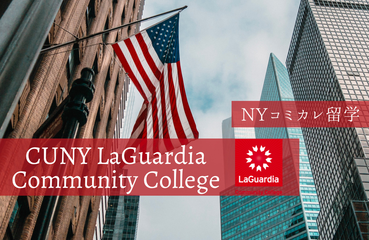 La Guardia Community Collegeでの留学生活を現地からレポート