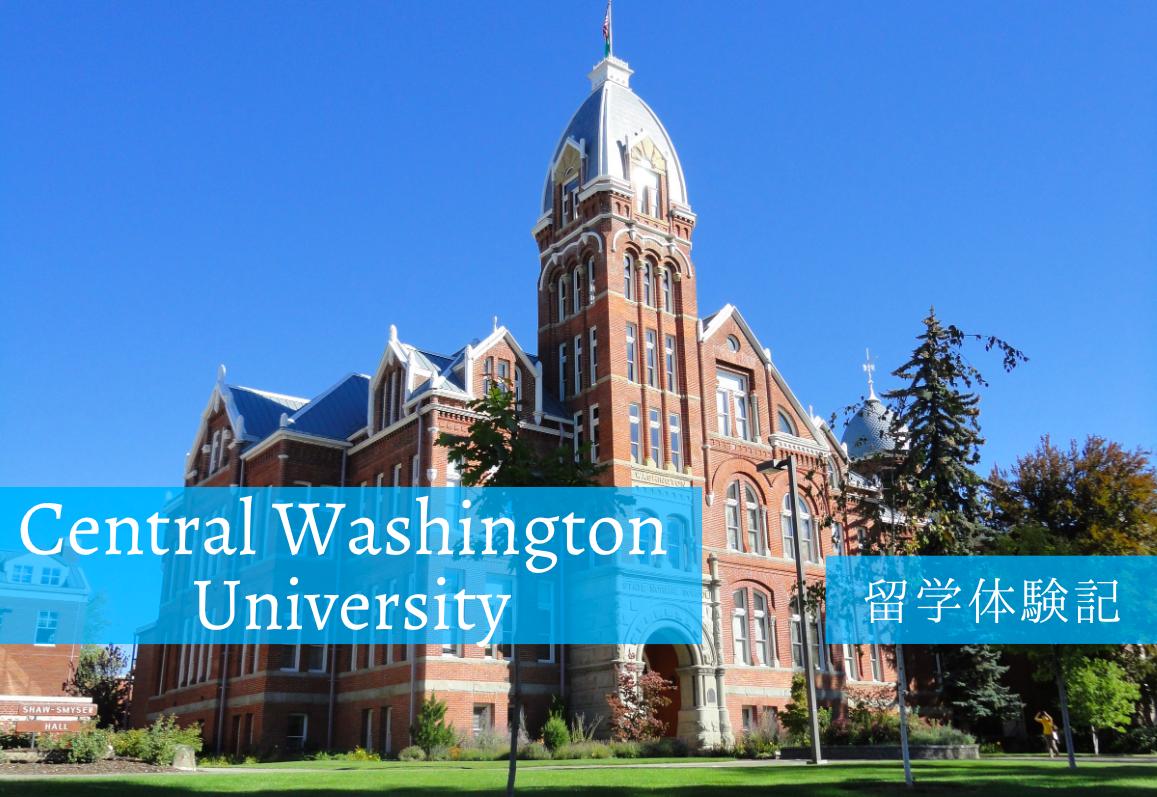 セントラル・ワシントン大学での留学生活を現地から紹介