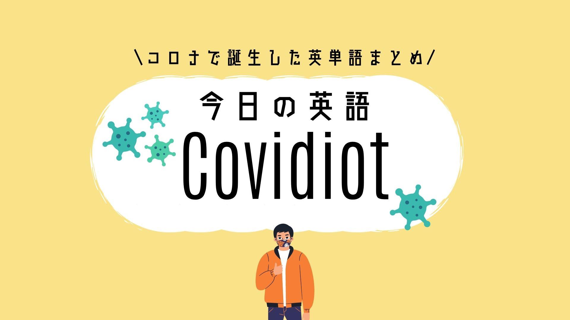 Covidiotの意味は?コロナがきっかけで誕生した英単語・スラングまとめ