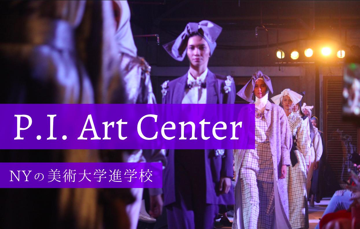 P.I. Art Centerでの留学生活をインタビュー【ニューヨークの美大予備校】