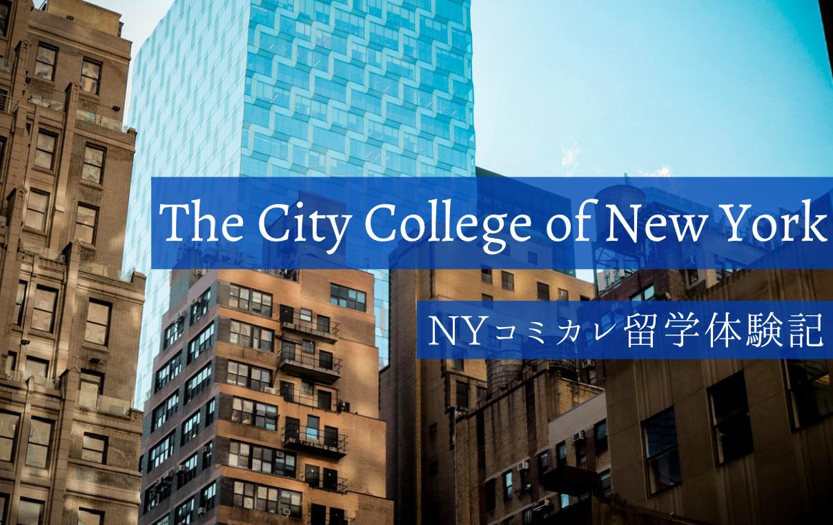 ニューヨーク市立大学シティカレッジでの留学生活を現地から紹介
