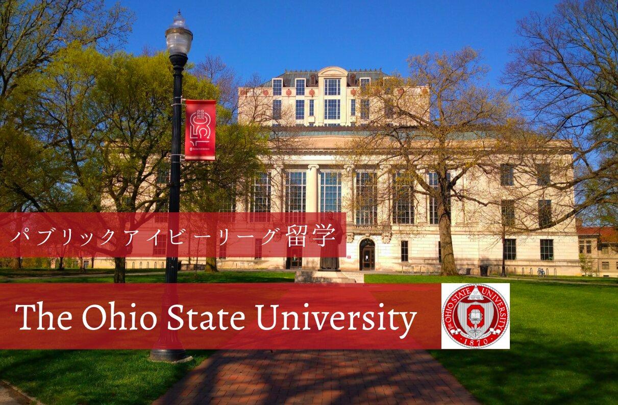 オハイオ州立大学 (The Ohio State University)での留学生活を現地から紹介