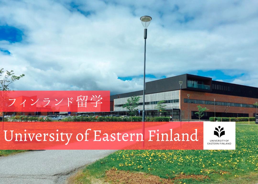 東フィンランド大学(University of Eastern Finland)での留学生活を現地から紹介