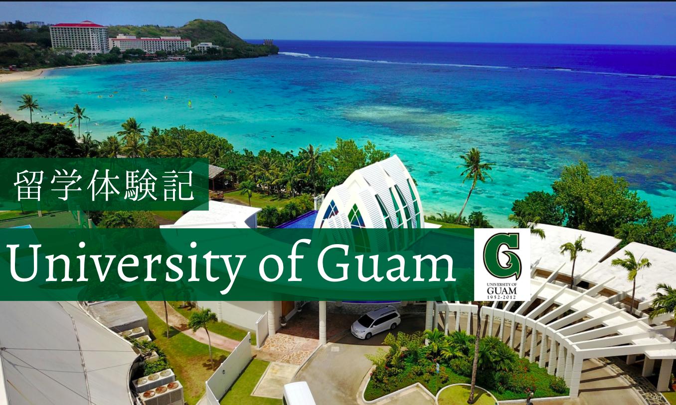 グアム大学(University of Guam)での留学生活を現地から紹介