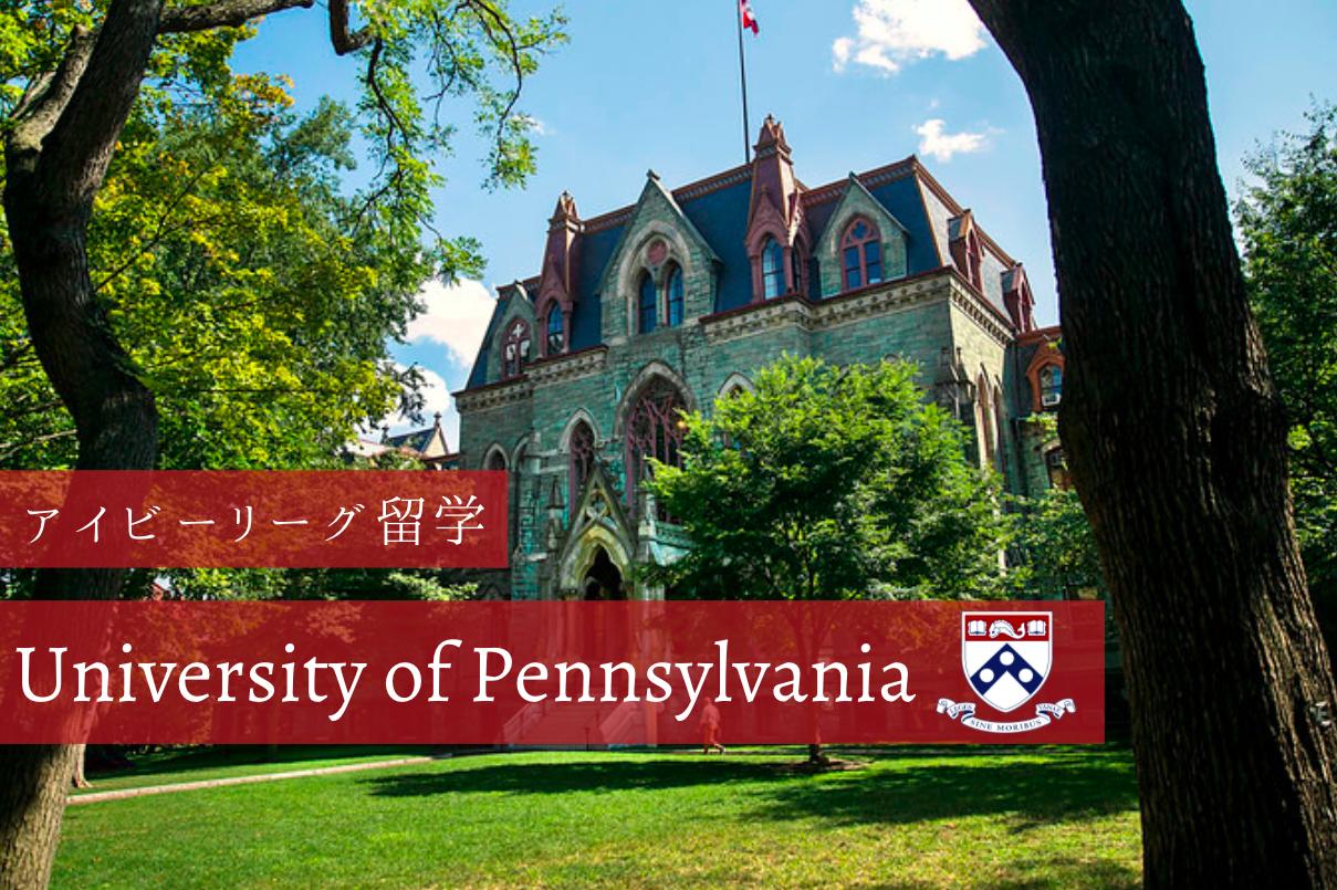 ペンシルベニア大学(University of Pennsylvania)での留学生活を現地から紹介