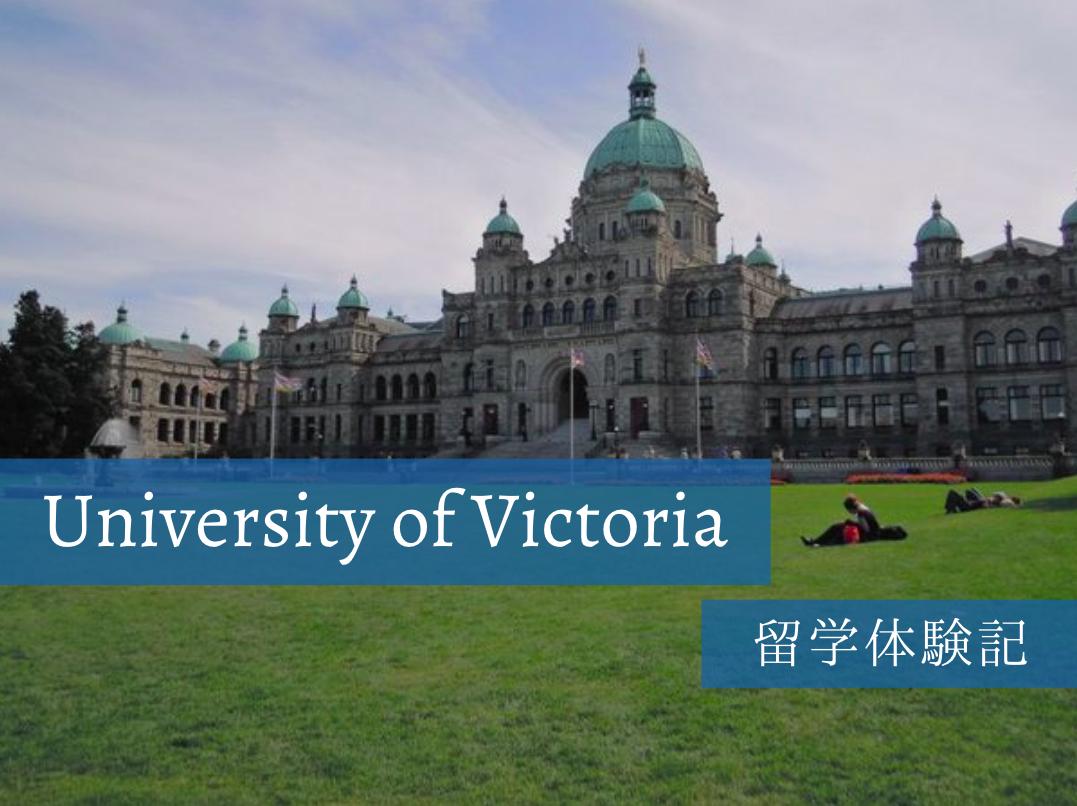 ビクトリア大学(University of Victoria)での留学生活を現地から紹介