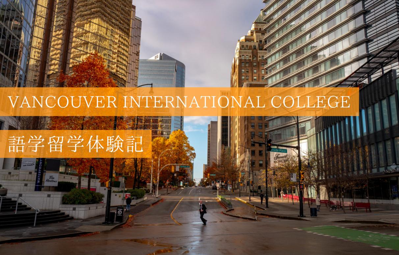 バンクーバー・インターナショナルカレッジでの留学生活を現地から紹介