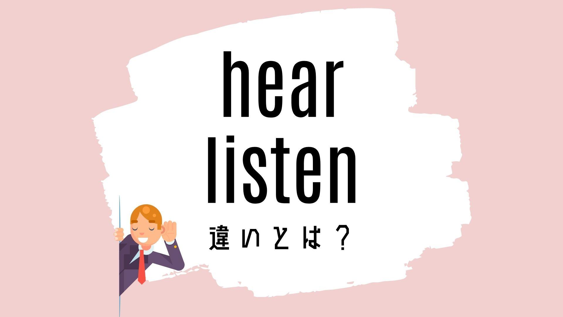 hear / listenの意味の違いとは?使い方を解説