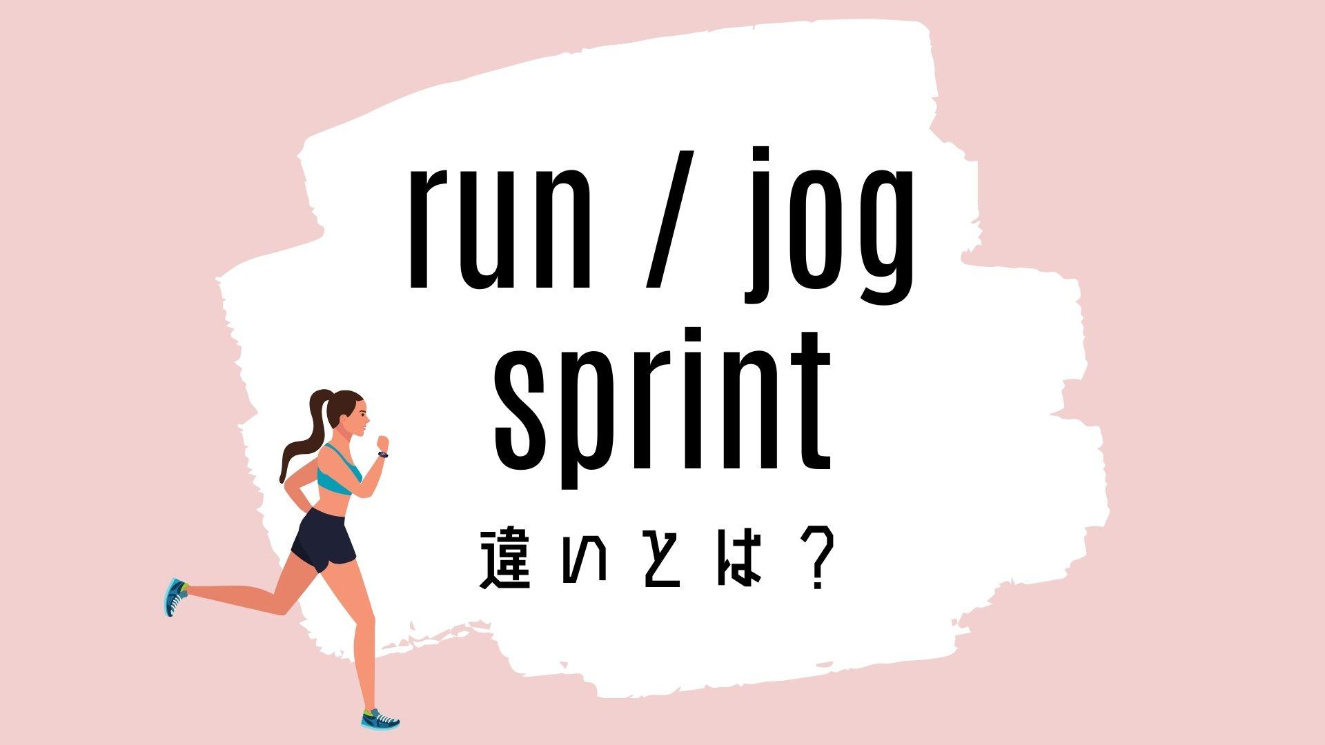 run / jog / sprintの意味の違いとは?使い方を解説