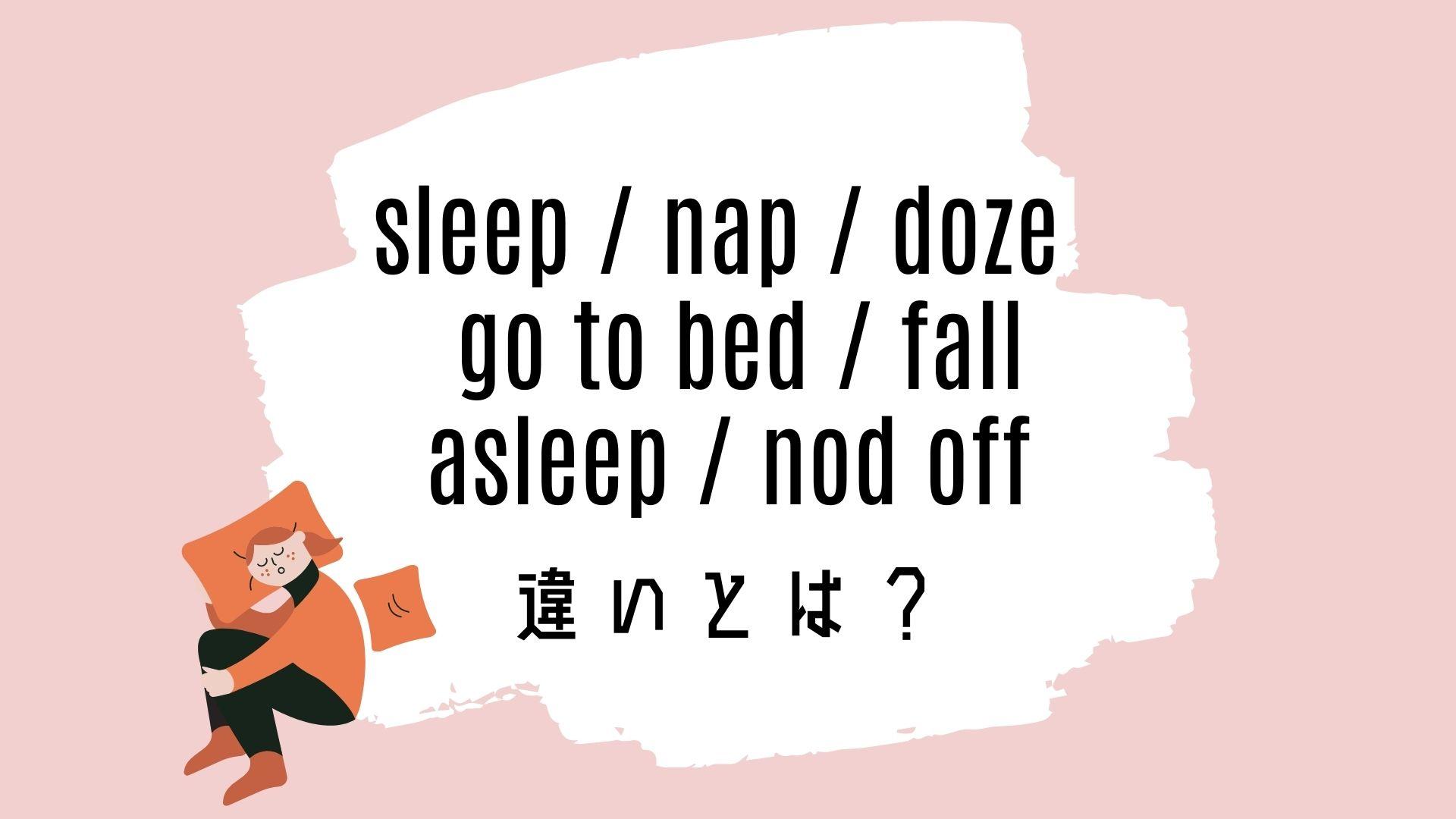 sleep / nap / doze / go to bed / fall asleep / nod offの意味の違いとは?使い方を解説