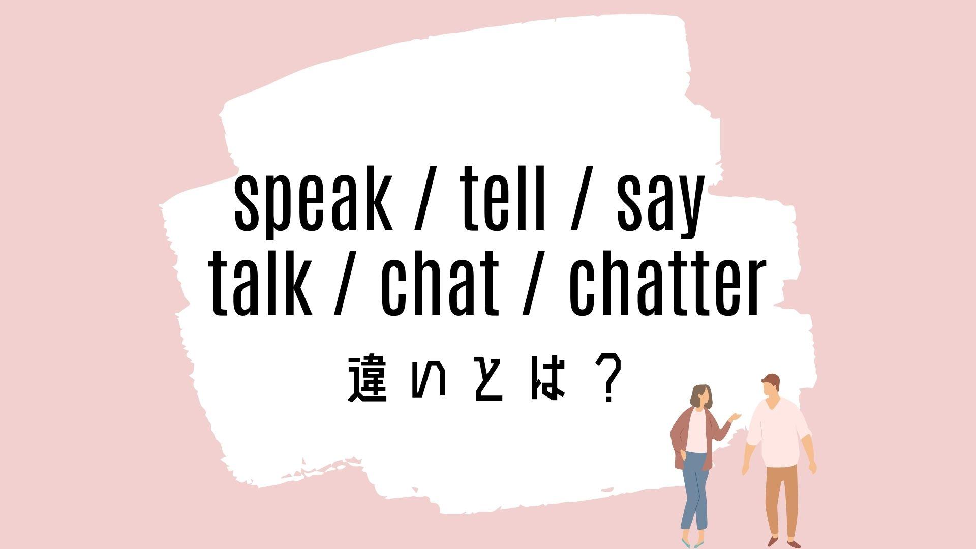 speak / tell / say / talk / chat / chatterの意味の違いとは?使い方を解説