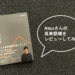 Atsuさんオリジナル英単語帳「Distinction」を使ってみた感想